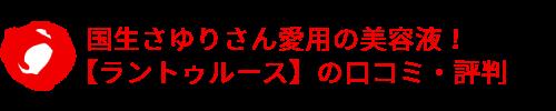 国生さゆりさん【美容液 ラントゥルース】の口コミ・評判